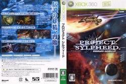 [100円便OK]【中古】【Xbox360】プロジェクトシルフィード【RCP】