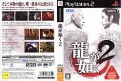 [100円便OK]【新品】【PS2】龍が如く2【RCP】