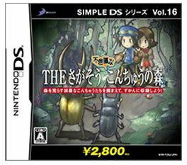 [100円便OK]【新品】【DS】THE さがそう 不思議なこんちゅうの森 SIMPLE DS 16【RCP】