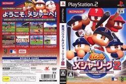 [100円便OK]【新品】【PS2】実況パワフルメジャーリーグ2【RCP】
