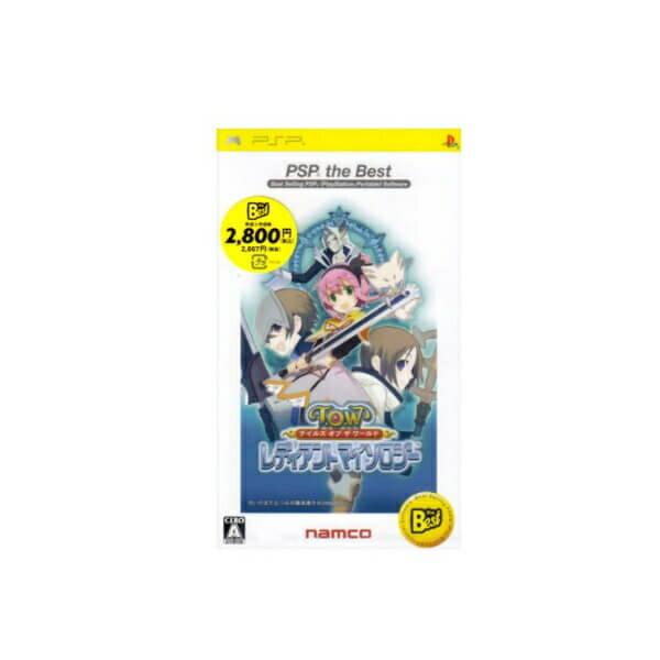 [100円便OK]【新品】【PSP】【BEST】テイルズ オブ ザ ワールド レディアント マイソロジー【RCP】