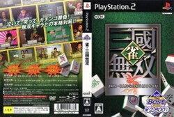 [100円便OK]【新品】【PS2】【BEST】雀・三国無双【RCP】