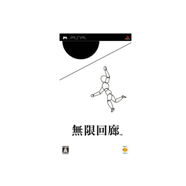 [100円便OK]【中古】【PSP】無限回廊【RCP】[お取寄せ品]