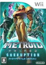 メトロイドプライム3コラプション