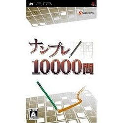 [100円便OK]【新品】【PSP】ナンプレ10000問【RCP】[お取寄せ品]