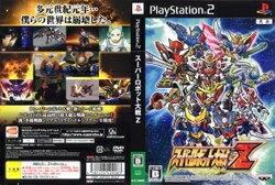 [100円便OK]【中古】【PS2】スーパーロボット大戦Z【RCP】