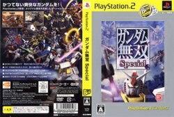 [100円便OK]【中古】【PS2】【BEST】ガンダム無双 Special【RCP】