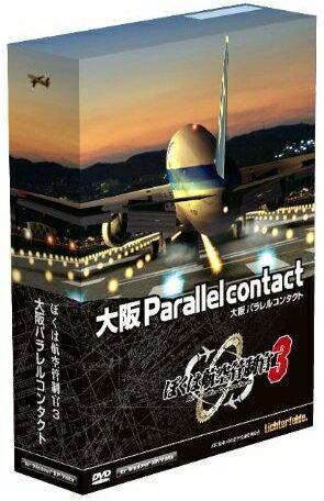 ☆【即納可能】【新品】ぼくは航空管制官3 大阪パラレルコンタクト 通常版 Win DVD-ROM【あす楽対応】【送料無料】【smtb-u】【RCP】TechnoBrain<<最終在庫です!完売後の再入荷予定はございません>>