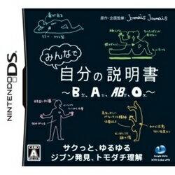 [100円便OK]【新品】【DS】みんなで自分の説明書〜B型、A型、AB型、O型〜【RCP】