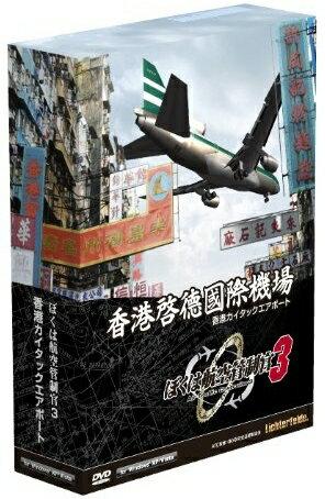 ☆【即納可能】【新品】ぼくは航空管制官3 香港カイタックエアポート 通常版 Win DVD-ROM【あす楽対応】【送料無料】【smtb-u】【RCP】TechnoBrain