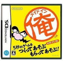 [100円便OK]【新品】【DS】メイドイン俺【RCP】