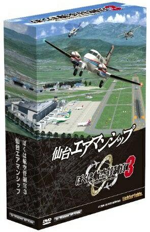 ☆【即納可能】【新品】ぼくは航空管制官3 仙台エアマンシップ Win DVD-ROM【あす楽対応】【送料無料】【smtb-u】【RCP】TechnoBrain