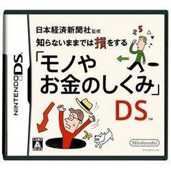[100円便OK]【新品】【DS】知らないままでは損をする「モノやお金のしくみ」DS【RCP】