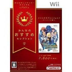 [100円便OK]【新品】【Wii】【BEST】テイルズ オブ シンフォニア -ラタトスクの騎士- みんなのおすすめセレクション【RCP】