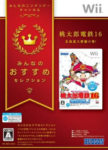 [100円便OK]【新品】【Wii】【BEST】桃太郎電鉄16 北海道大移動の巻! みんなのおすすめセレクション【RCP】