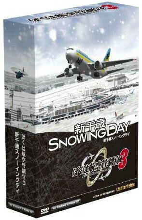 【即納可能】【新品】ぼくは航空管制官3 新千歳スノーイングデイ 通常版 Win DVD-ROM【あす楽対応】【送料無料】【smtb-u】【RCP】TechnoBrain