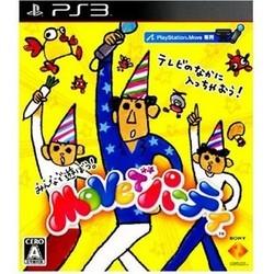 [100円便OK]【新品】【PS3】Moveでパーティ【RCP】[お取寄せ品]