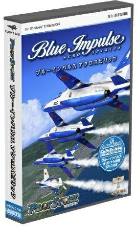 【即納可能】【新品】限)パイロットストーリー ブルーインパルスアクロスピリッツ 初回限定版 Win DVD-ROM【あす楽対応】【送料無料】【smtb-u】【RCP】TechnoBrain