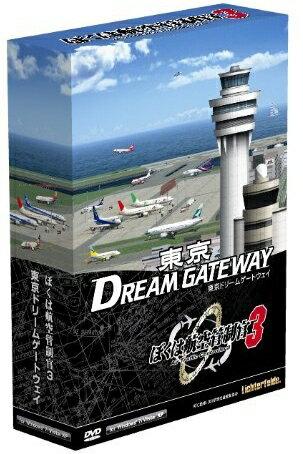 【即納可能】【新品】ぼくは航空管制官3 東京ドリームゲートウェイ 通常版 Win DVD-ROM【あす楽対応】【送料無料】【smtb-u】【RCP】TechnoBrain