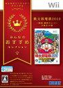 [メール便OK]【新品】【Wii】【BEST】桃太郎電鉄2010 戦国・維新のヒ-ロー大集合!の巻 みんなのおすすめセレクション…