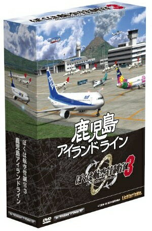【即納可能】【新品】ぼくは航空管制官3 鹿児島アイランドライン 通常版 Win DVD-ROM【あす楽対応】【送料無料】【smtb-u】【RCP】TechnoBrain