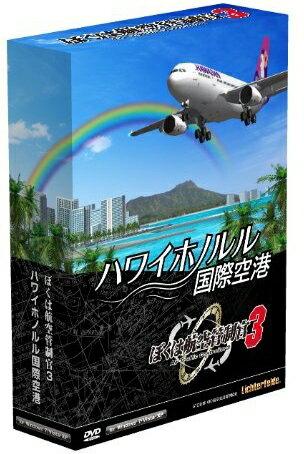 【即納可能】【新品】ぼくは航空管制官3 ハワイホノルル国際空港 通常版 Win DVD-ROM【あす楽対応】【送料無料】【smtb-u】【RCP】TechnoBrain
