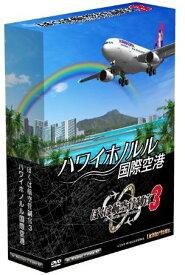 【即納可能】【新品】ぼくは航空管制官3 ハワイホノルル国際空港 通常版 Win DVD-ROM【あす楽対応】【送料無料※沖縄除く】【smtb-u】【RCP】TechnoBrain 父の日ギフト