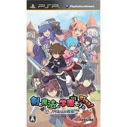 [100円便OK]【新品】【PSP】剣と魔法と学園モノ。Final【RCP】[お取寄せ品]