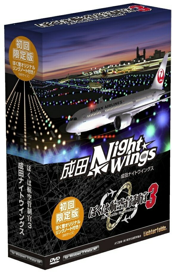 【即納可能】限)ぼくは航空管制官3成田ナイトウイングス 初回限定版 Win DVD-ROM【あす楽対応】【送料無料】【smtb-u】【RCP】TechnoBrain