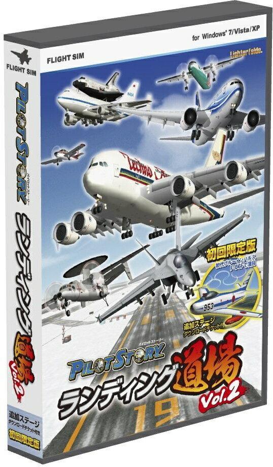 【即納可能】【新品】限)パイロットストーリー ランディング道場Vol.2 初回限定版 Win DVD-ROM【あす楽対応】【送料無料】【smtb-u】【RCP】TechnoBrain