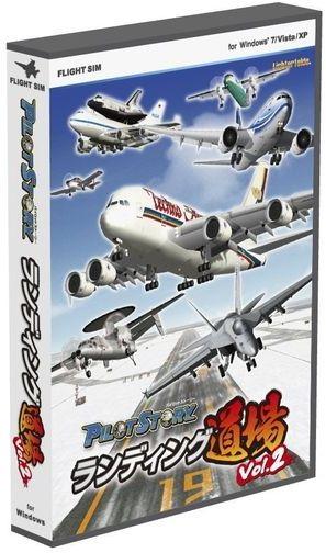 【即納可能】【新品】パイロットストーリー ランディング道場Vol.2 通常版 Win DVD-ROM【あす楽対応】【送料無料】【smtb-u】【RCP】TechnoBrain