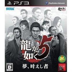 [100円便OK]【新品】【PS3】龍が如く5 夢、叶えし者【RCP】