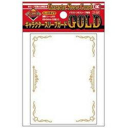 [100円便OK]【新品】【TTAC】カードバリアー キャラクタースリーブガード・ゴールド (ハードタイプ)【RCP】