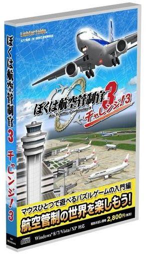 ☆[100円便OK]【新品】ぼくは航空管制官3 チャレンジ!3 Win CD-ROM【RCP】TechnoBrain