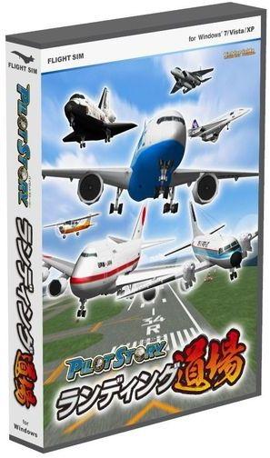 【即納可能】【新品】パイロットストーリー ランディング道場 Win DVD-ROM【あす楽対応】【送料無料】【smtb-u】【RCP】TechnoBrain
