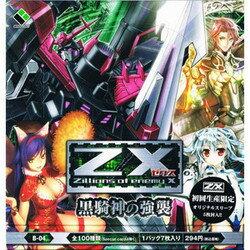 【新品】【TTBX】Z/X -Zillions of enemy X- 第4弾 黒騎神の強襲【RCP】