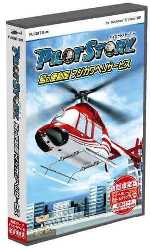 【即納可能】【新品】限)パイロットストーリー 島の便利屋フジカワヘリサービス 初回限定版 Win CD-ROM【あす楽対応】【送料無料】【smtb-u】【RCP】TechnoBrain