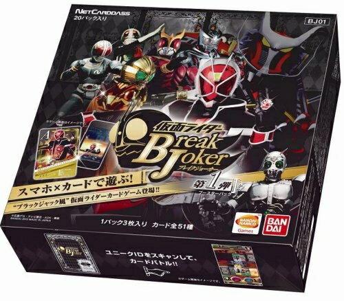 【新品】【TTBX】(BJ01)ネットカードダス 仮面ライダー Break Joker ブースター1【RCP】[お取寄せ品]