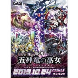 【新品】【TTBX】Z/X -Zillions of enemy X-(6) 五神竜の巫女【RCP】