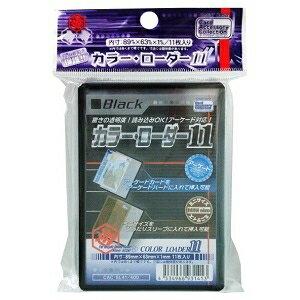 [100円便OK]【新品】【TTAC】(CAC-SL41)カラー・ローダー11 ブラック【RCP】[在庫品]