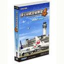 ☆【即納可能】【新品】ぼくは航空管制官4 羽田2 Win DVD-ROM【あす楽対応】【送料無料】【smtb-u】【RCP】TechnoBrain<<遂に登場! …