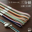 正絹 三色組 三分紐 全7色 帯締め 絹100% 日本製 3分紐 シンプル 縞 カラフル トリコロール 即日出荷対応