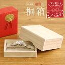 【単品】プレゼントにおすすめ! 帯留用‐桐箱‐【日本製】贈り物 ギフト 保管・保存 帯どめ 帯留め 帯止め 和小物 化…