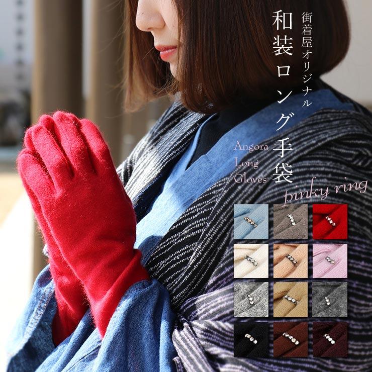 指先から約38cm!肘まで暖かい 街着屋オリジナル 超ロング手袋 - アンゴラロング手袋 / ピンキーリングタイプ 全12色 -赤 黒 茶 白 ピンク ブルー 水色 はんなり モカ グレー グリーン 女性用 婦人用 即日発送