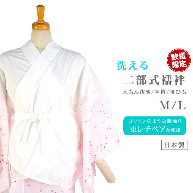 東レチペア糸使用 日本製 二部式襦袢 洗濯機で洗える 二部式長襦袢 全4色 M/Lサイズ 単衣袖 力布 白半襟 腰紐 衣紋抜き えもん抜き 白綸子バチ衿 ポリエステル じゅばん 半襦袢 裾よけ 裾除け