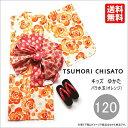 ■ 7〜8歳向け 適応身長110-120cm ■「tsumori chisato - ツモリチサト -」仕立て上がりこども浴衣(染) バラ水玉(オレンジ/5ty...