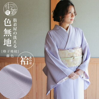 Toray material use street clothes shop original dyed cloth without a pattern kimono (袷) lattice pattern (light purple / M, large size) T.S. system sewing wedding ceremony banquet abbreviation formal dress congratulations or condolence OK graduation cerem