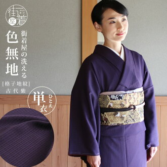 Toray material use street clothes shop original dyed cloth without a pattern kimono lattice pattern (dark purple / M, large size) T.S. system sewing abbreviation formal dress congratulations or condolence OK graduation ceremony entrance ceremony tea part
