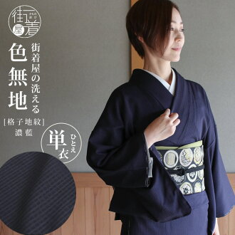 Toray material use street clothes shop original dyed cloth without a pattern kimono lattice pattern (strong indigo blue / M, large size) T.S. system sewing abbreviation formal dress congratulations or condolence OK graduation ceremony entrance ceremony t