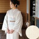 洗える 色無地 袷 仕立て上がり 日本製 東レ(オフシロ色 S M L サイズ)袷着物 着物 和装 留袖 訪問着 女性 レディー…